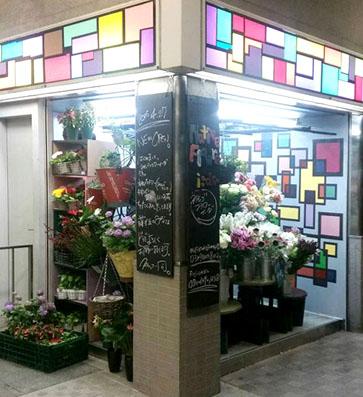二子玉川の花屋 ネイティブフラワーイーダ 藤が丘店