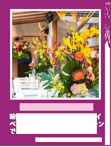 結婚式 パーティ 会場装花 事例 ネイティブフラワーイーダ
