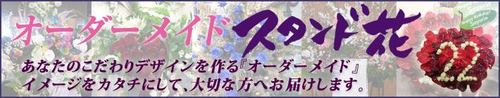 オーダーメイドスタンド花 東京 二子玉川の花屋