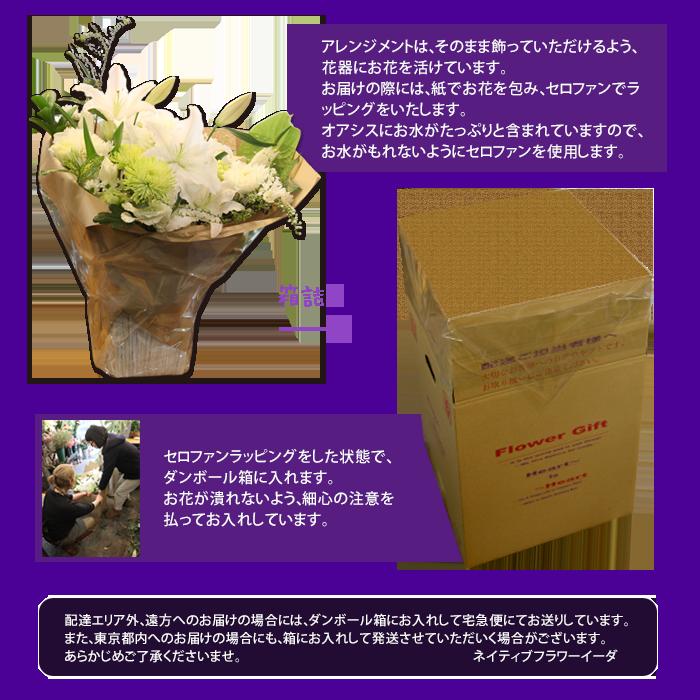 アレンジメントのラッピング 梱包について 花を送る